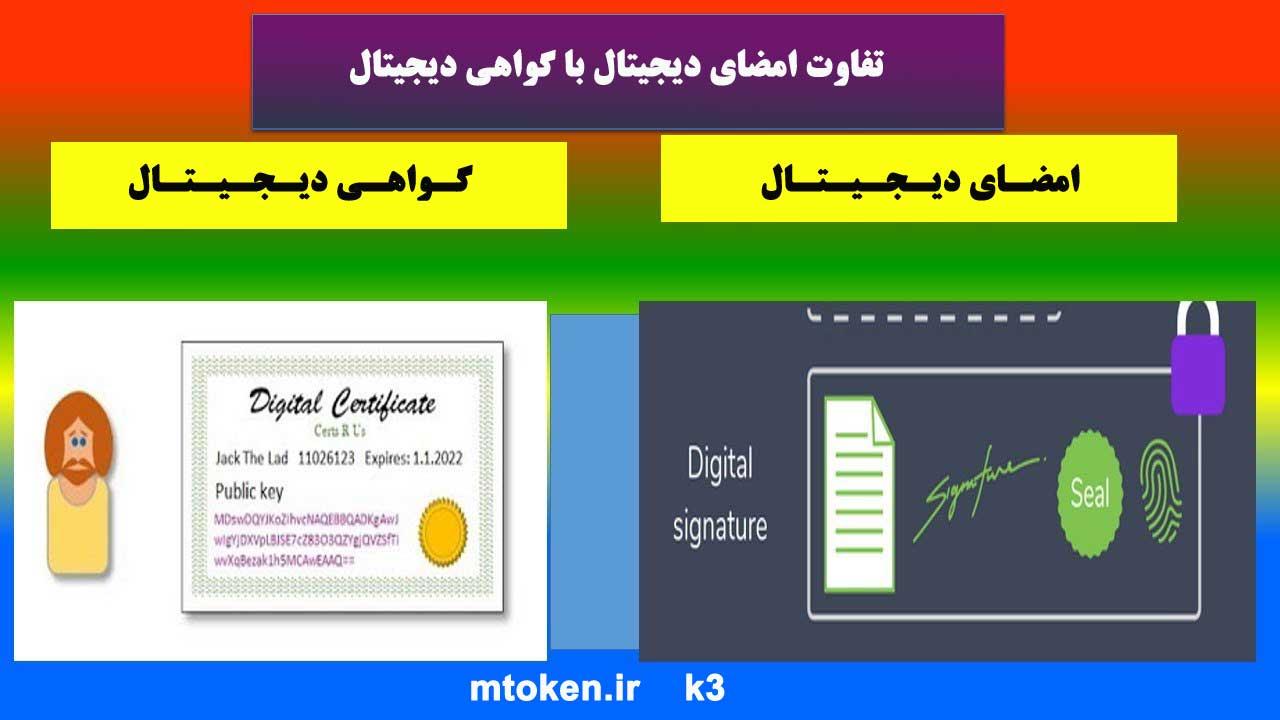 تفاوت امضای دیجیتال با گواهی دیجیتال